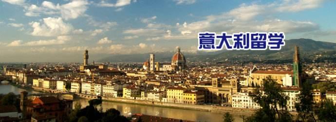 意大利留学的十大优势有哪些呢?