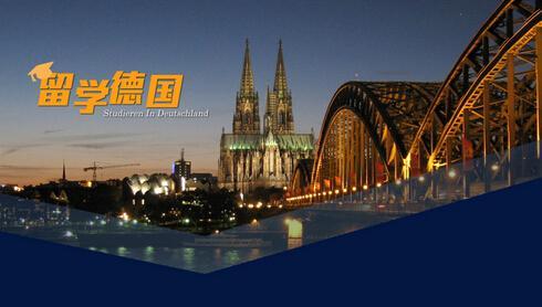 2020德国留学签证最新政策