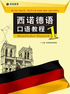 西诺德语口语教程1