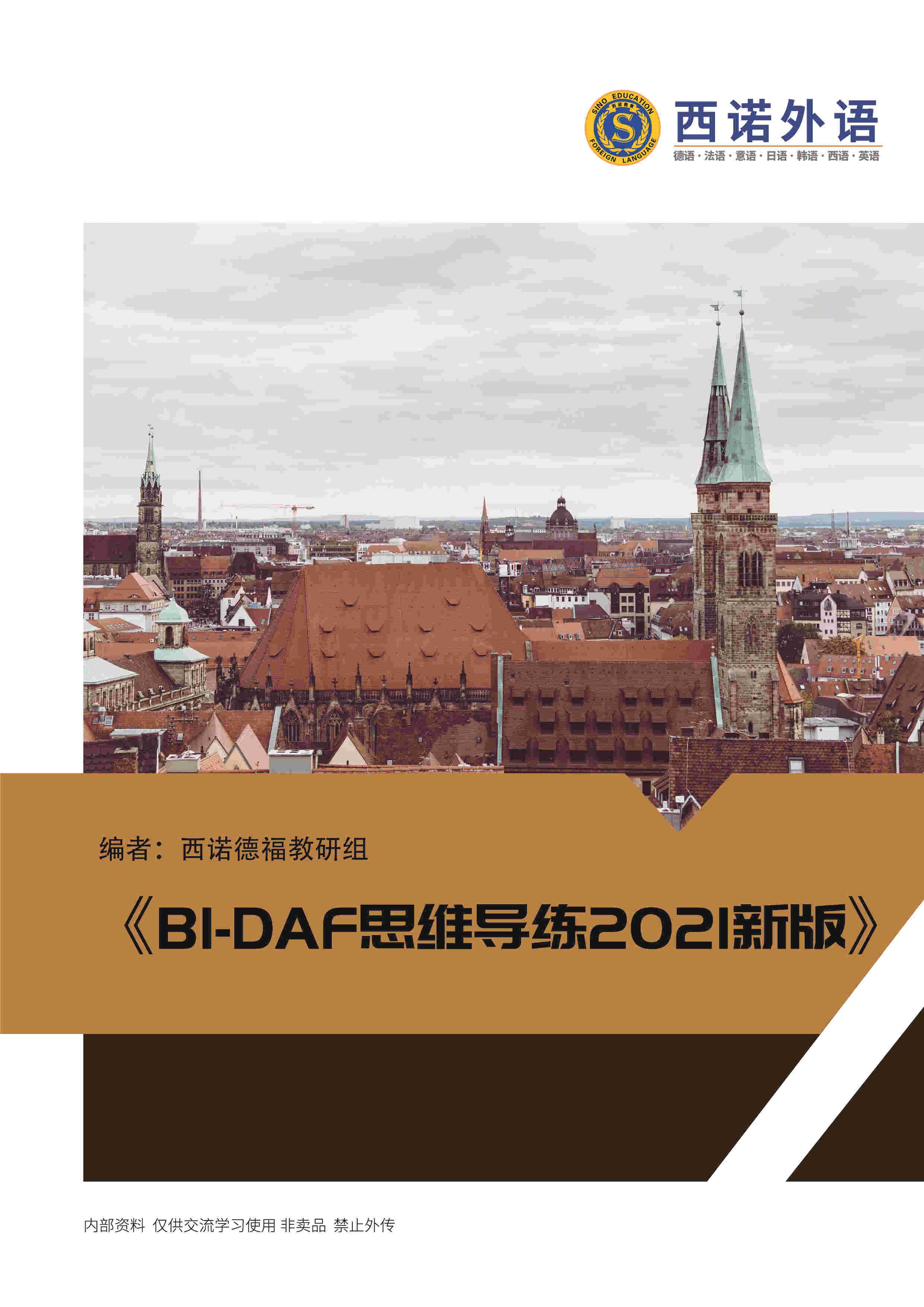 德语B1-DAF思维导练