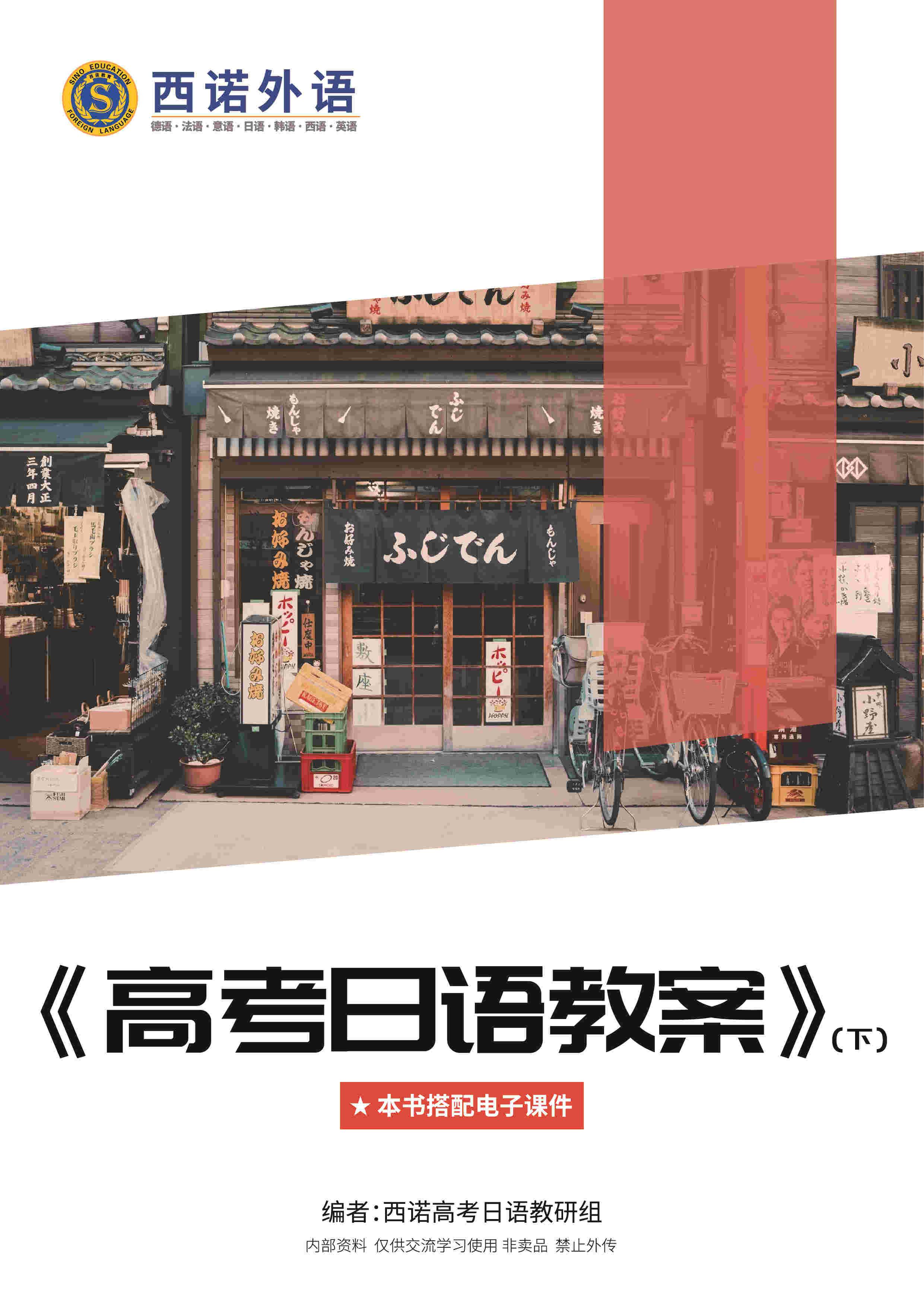 高考日语教案(下)