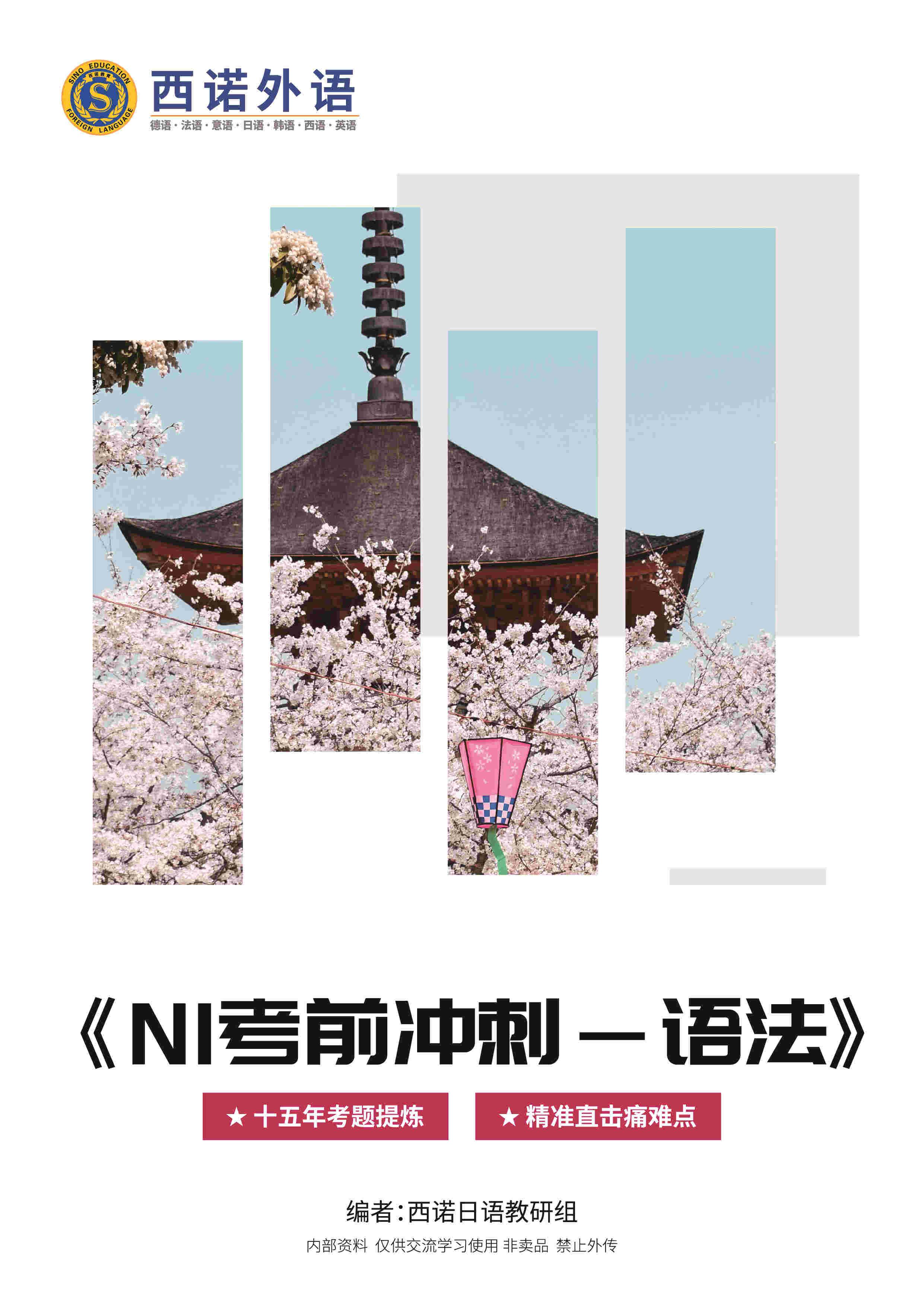 日语N1考前冲刺(语法)