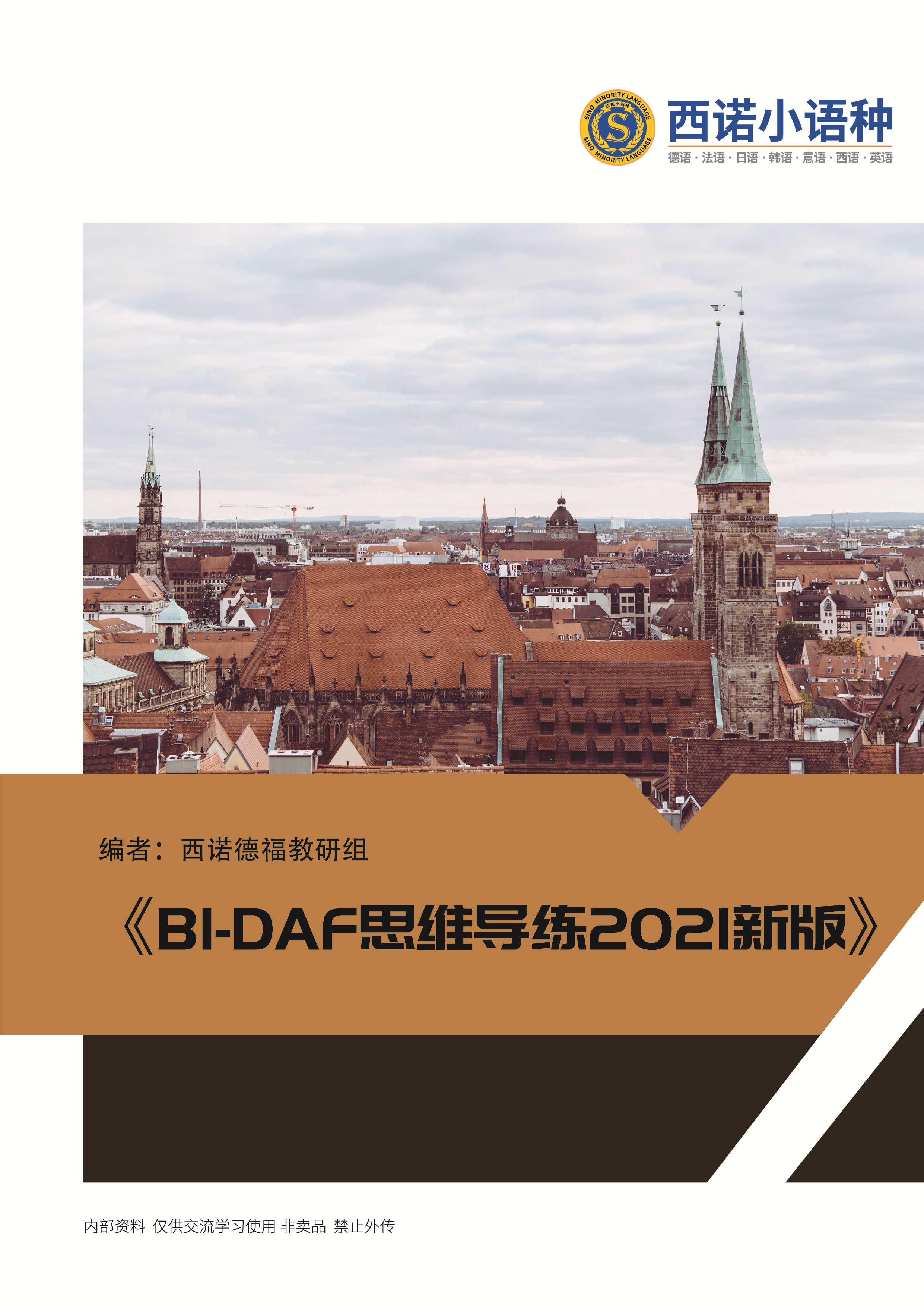 德语B1-DAF思维导练(2021新版)