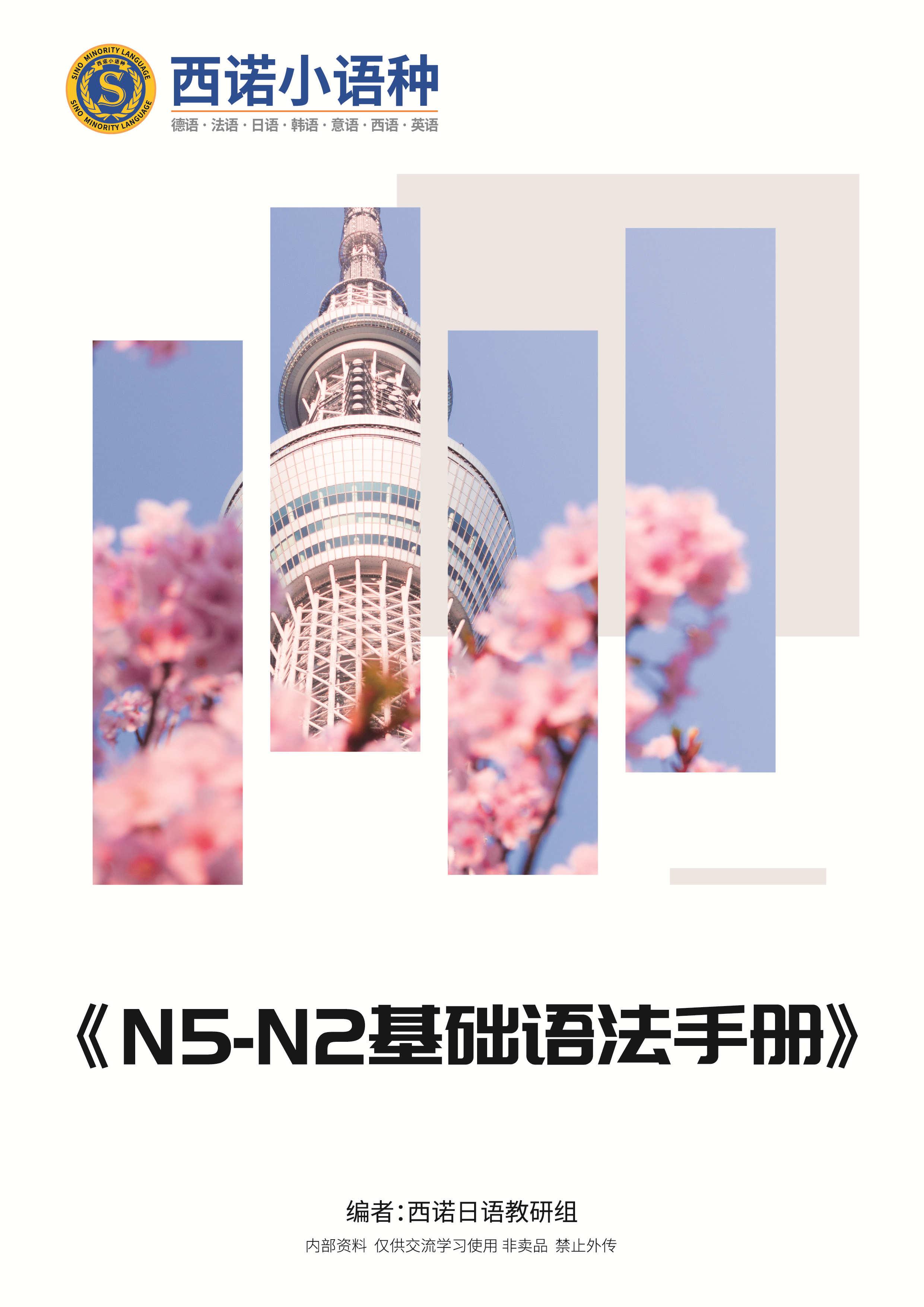 日语N5-N2基础语法手册
