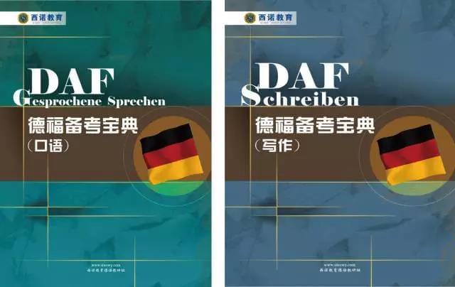 西诺德福:这一次,杭州11月要考德福的学子可不能放松了