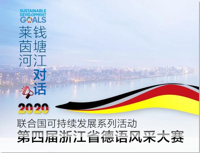 「重要通知」2020年第四届浙江省德语风采大赛报名倒计时
