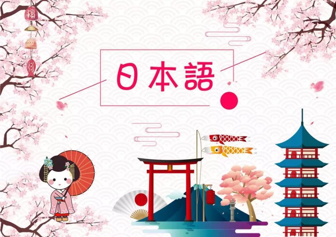 高考日语考什么?看完这7点你就明白了