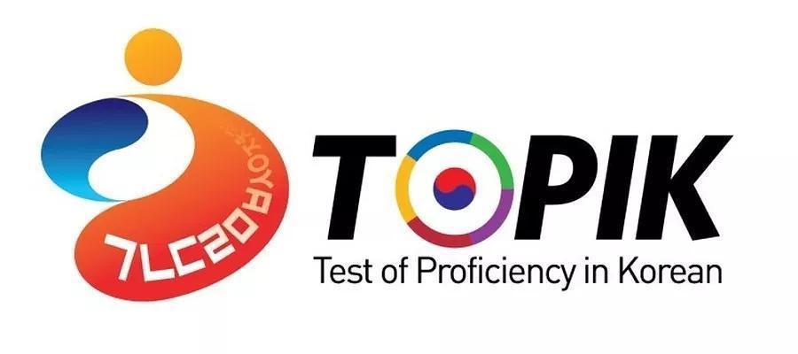 2021年4月韩语TOPIK考试报名1.18开始