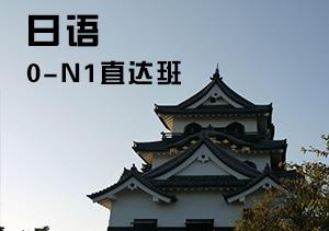日语0-N1直达班