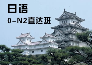 日语0-N2直达班