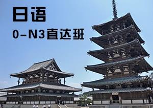 日语0-N3直达班
