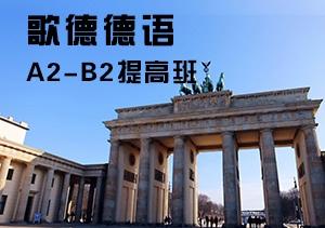 德语A2-B2提高班