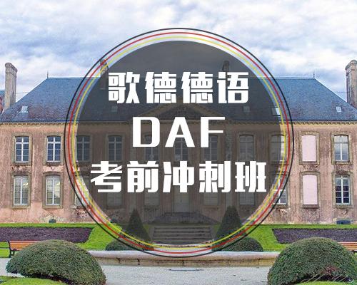 德语DAF德福考前冲刺班