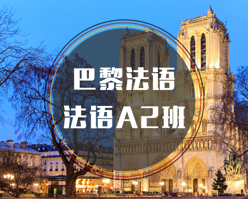 巴黎法语之法语A2班