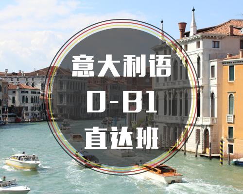 意大利语0-B1直达班