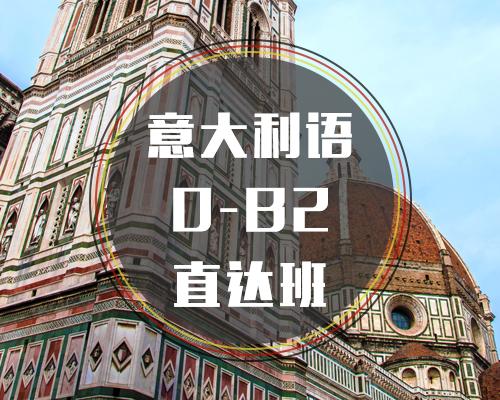 意大利语0-B2直达班