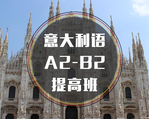 意大利语A2-B2提高班