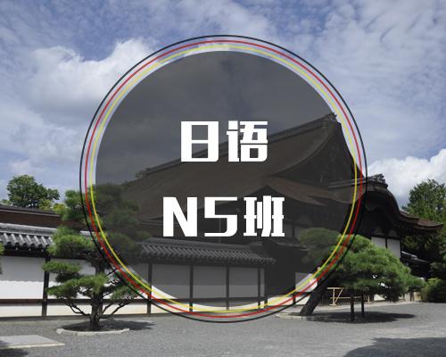 西诺日语之日语N5班