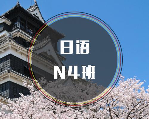 西诺日语之日语N4班