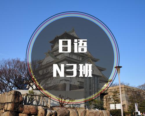 西诺日语之日语N3班