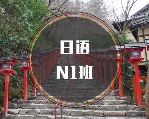西诺日语之日语N1班