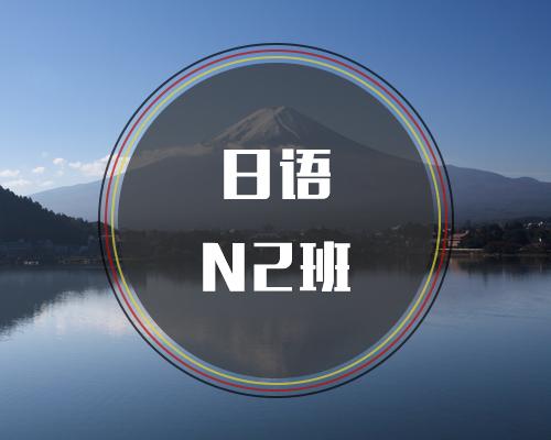 西诺日语之日语N2班