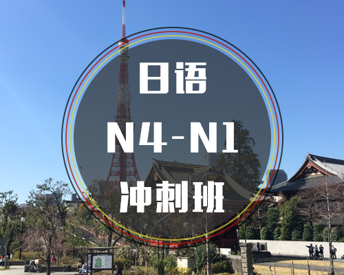 日语N4-N1冲刺班