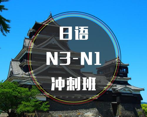 日语N3-N1冲刺班