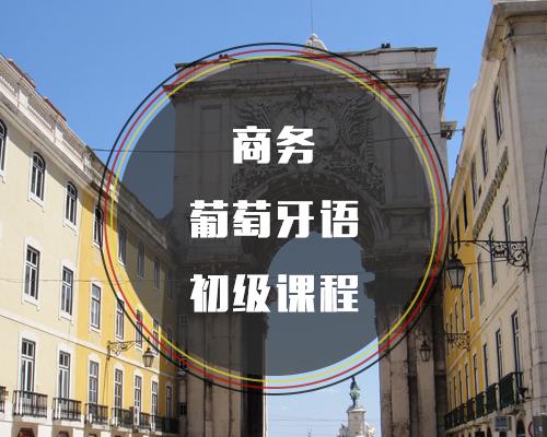 商务葡萄牙语初级课程