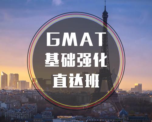 西诺GMAT基础强化直达班