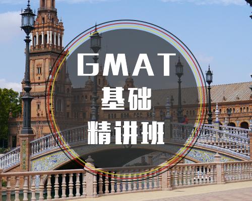 GMAT基础精讲班