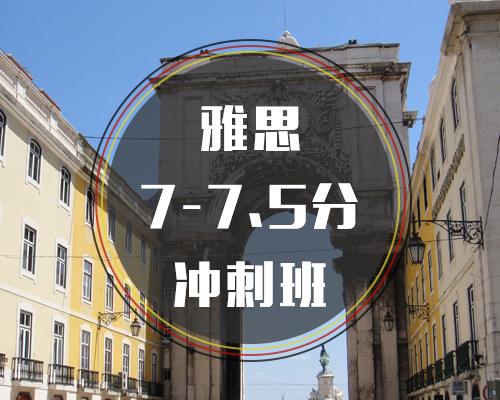 西诺雅思英语7-7.5冲刺班