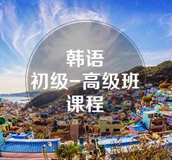 西诺韩语零到高级直达班(TOPIK0-6级)