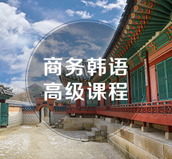 商务韩语高级课程