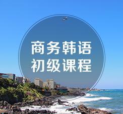 商务韩语初级课程(TOPIK1-2级)
