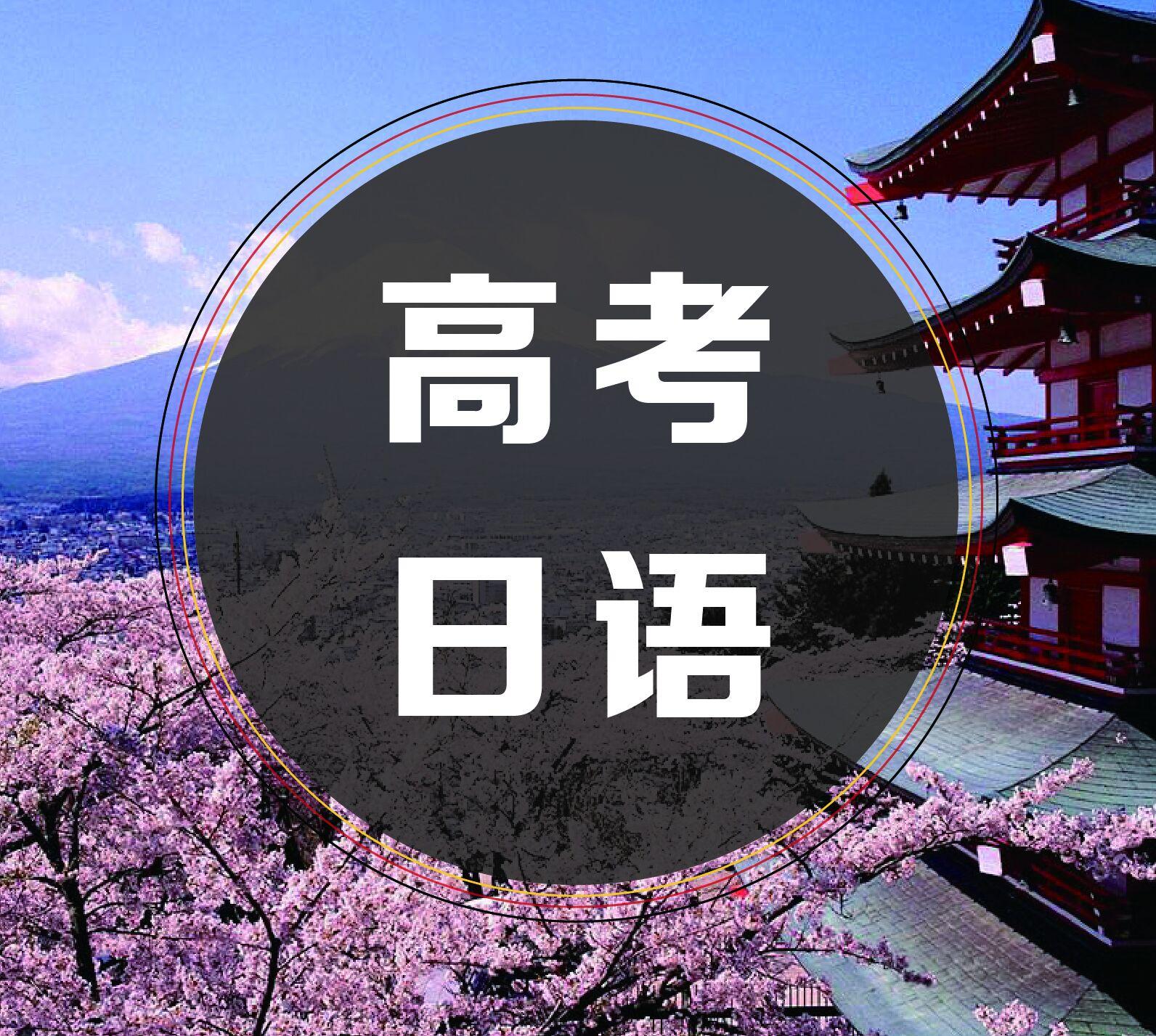 西诺教育日语高考班