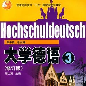 德语四级考试听力试题分析