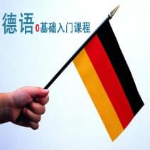 德语日常口语A2(口语1)