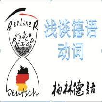 德语功能动词