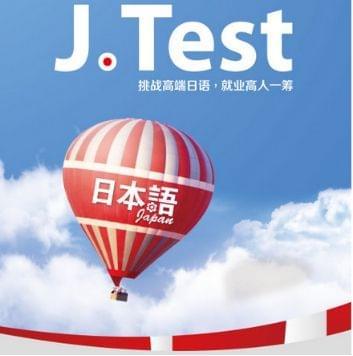 大学日本语期末考试卷