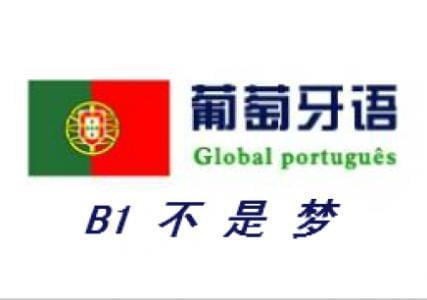 移民葡萄牙的流程和B1语言水平条件