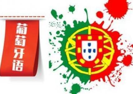 葡萄牙语B1水平三百句