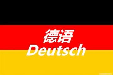 德语介词详解-介词2.0