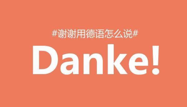 杭州西诺德语培训:简单德语口语极速入门——跟你说件事(五)