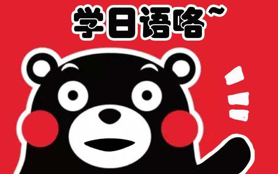 关于日语标点及用法,你不懂的都在这了!